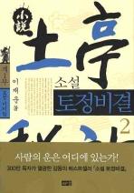 소설 토정비결. 2(5판)