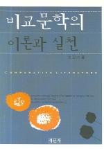 비교문학의 이론과 실천