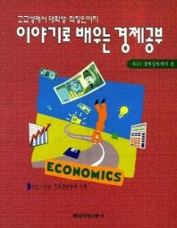 이야기로 배우는 경제공부