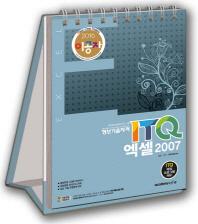 ITQ 엑셀 2007(2016)(이공자)(스프링)