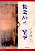 한국사의 탐구