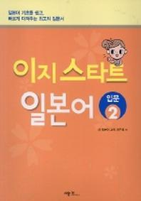 이지 스타트 일본어 (입문 2)(TAPE1개포함)