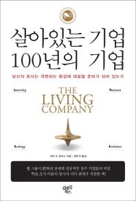 살아있는 기업 100년의 기업