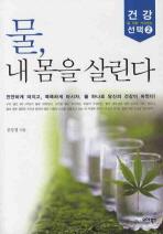 물 내 몸을 살린다(건강을 위한 가치있는 선택 2)