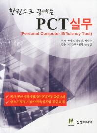 PCT 실무(한권으로 끝내는)