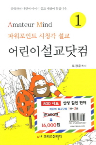어린이설교닷컴 세트(CD2장포함)(전2권)