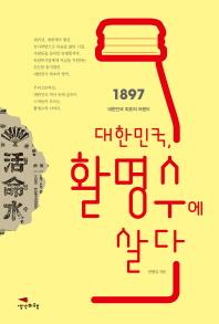 대한민국, 활명수에 살다
