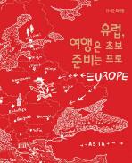 유럽 여행은 초보 준비는 프로(11-12 최신판)