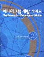 에니어그램 개발 가이드