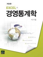 경영통계학(EXCEL+)(3판)(CD1장포함)(양장본 HardCover)