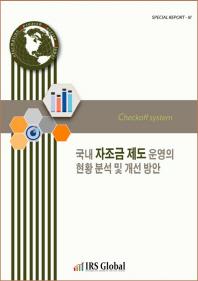 국내 자조금 제도 운영의 현황 분석 및 개선 방안(SPECIAL REPORT 3)