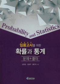 확률과 통계(임용고사를 위한)