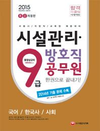 시설관리 방호직 9급 공무원 한권으로 끝내기(2015)(개정판)