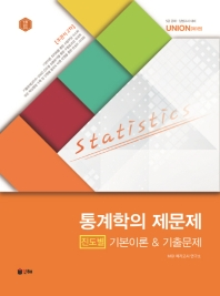 통계학의 제문제(진도별) 기본이론 & 기출문제(UNION)(3판)