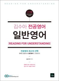 김수아 전공영어 일반영어 Reading For Understanding(2018)