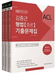김중근 형법 기출문제집 세트(2017)(인터넷전용상품)(ACL)(전3권) #