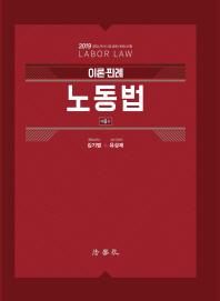 노동법 이론 판례(2019)