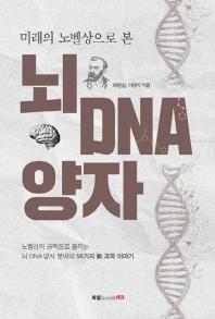 뇌 DNA 양자(미래의 노벨상으로 본)