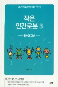 작은 인간로봇. 3