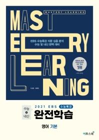고등 영어기본 (2020)(2021 EBS 수능특강 완전학습)(EBS 수능특강 완전학습)