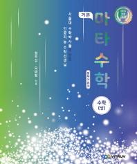 고등 수학(상) 문제기본서: 기본(2018)
