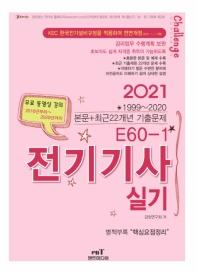 전기기사 실기(2021)(E60-1)