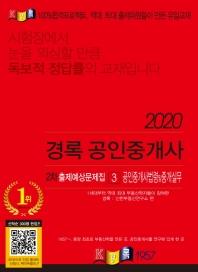 공인중개사법령 및 중개실무 출제예상문제(공인중개사 2차)(2020)(경록)