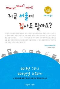 지금 서울에 집사도 될까요?