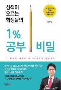 1% 공부 비밀