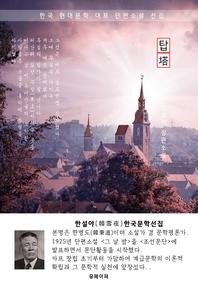 탑 - 한설야 한국문학선집 (장편소설)