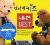 인터넷 키즈 씨씨엠 Best(CD)