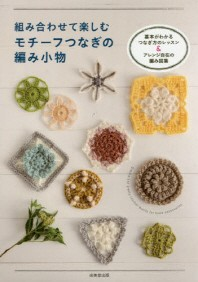 組み合わせて樂しむモチ-フつなぎの編み小物