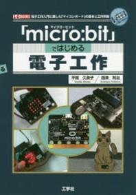 「MICRO:BIT」ではじめる電子工作 電子工作入門に適した「マイコンボ-ド」の基本と工作例集