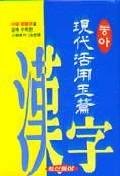 현대활용옥편(3판)