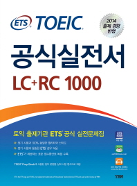 ETS TOEIC ��Ľ��� LC+RC 1000(�ֽŰ���)