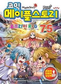 메이플 스토리 오프라인 RPG. 75(코믹)