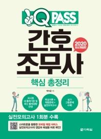 간호조무사 핵심 총정리(2020)(원큐패스)