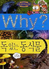 Why 독있는 동식물