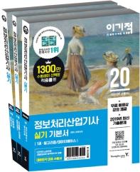 이기적 정보처리산업기사 실기 기본서(2020) 모의고사 15회+최신 기출문제 복원 9회