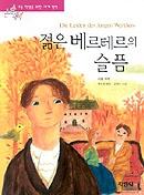 젊은 베르테르의 슬픔(논술대비세계명작 4)  - 초등 학생을 위한