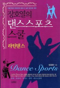 댄스스포츠 스쿨: 라틴댄스(장호열의)(개정판)