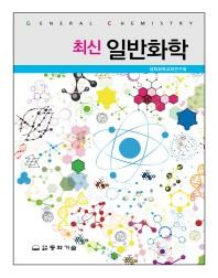 일반화학(최신)