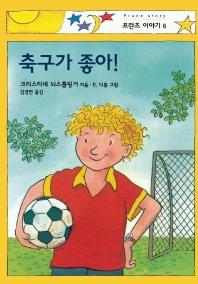 축구가 좋아(프란츠 이야기 6)