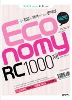 모질게 토익 이코노미 ECONOMY RC 1000제(제2탄) - 정답과 해석까지 있는 문제집