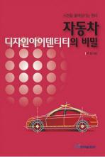 자동차 디자인아이덴티티의 비밀