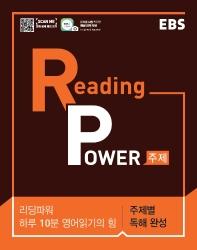 리딩 파워(Reading Power) 주제별 독해 완성(2020)