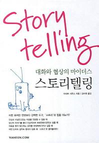 스토리텔링(대화와 협상의 마이더스)