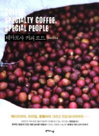 테라로사 커피 로드
