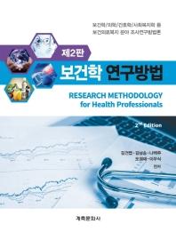 보건학연구방법(2판)