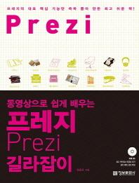 프레지 길라잡이(동영상으로 쉽게 배우는)(CD1장포함)
